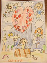 ハートいっぱいの気球に乗って♪(イラスト・次女) - DOUBLE RAINBOW