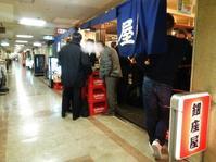 銀座屋@大阪駅前第1ビル最強の立ち飲み屋! - よく飲むオバチャン☆本日のメニュー