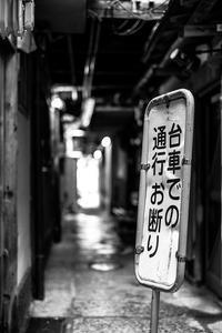 先斗町(弐)(写真部門) - 必撮!勤め人