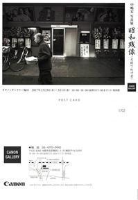 中嶋宏写真展「昭和残像・大阪下町寸景」 - 心のままに 感じるままに2