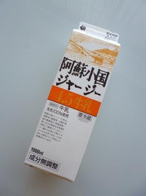 阿蘇小国ジャージー牛乳 - 小山浩子「日々のコトコト」ブログ