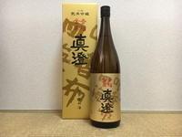 (長野)真澄 吉福金壽 山廃純米吟醸 / Masumi Kippuku-Kinju Jummai-Ginjo - Macと日本酒とGISのブログ