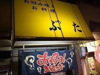 塚本のお好み焼き「ぶんた」 - C級呑兵衛の絶好調な千鳥足