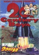 『20世紀少年 (1)〜(22)』(本) - 竹林軒出張所