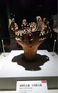火焔型土器のデザインと機能展@國學院大學博物館で縄文土器をたっぷりと - 鴎庵