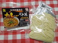 煮込みカレーうどん★(^^♪・・・・・お昼ご飯 - 日だまりカフェ