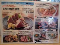 旨みが強い土佐あかうし〔yanaken boo/土佐料理/JR新大阪駅〕 - 食マニア Yの書斎