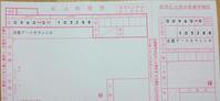 振込用紙の間違いについて お詫びします。ついでにカンパのお願い - 京都市美術館問題を考える会