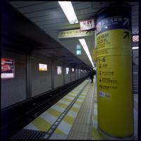 芝大門駅、新橋駅 - 写真日記