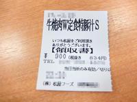 【1/17~】松屋 新春!HAPPYワンコインフェア第二弾 牛焼肉W定食 特盛 豚汁セット【食べ納め】 - 食欲記(物欲記)