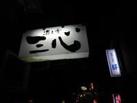 『酒と肴 三心』 酒呑みの心を掴む肴が有る酒場 (広島大須賀町) - タカシの流浪記