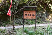 太平記を歩く。 その5 「鷲峰山金胎寺」 京都府相楽郡和束町 - 坂の上のサインボード
