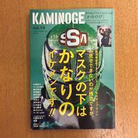 KAMINOGE vol.54 - 湘南☆浪漫