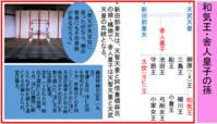 204淳仁天皇の甥・和気王の謀反 - 地図を楽しむ・古代史の謎