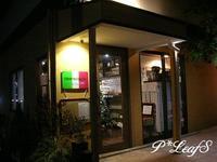 クリスマス イブいぶイヴ(遡) - 1st. Leaf