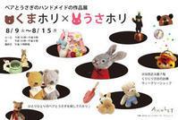 うさホリ✖︎くまホリ@渋谷西武 8/9〜15 - ☆ AZUR&CO. by Cigale (アジュールアンドコ バイ シガル) ☆  ~ Azur et Compagnie ~