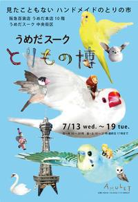 とりもの博@阪急うめだ 7/13〜19 - ☆ AZUR&CO. by Cigale (アジュールアンドコ バイ シガル) ☆  ~ Azur et Compagnie ~