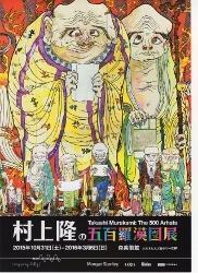 パワーを感じる『村上隆の五百羅漢図展』 - 毎週、美術館。