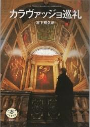カラヴァッジョ巡礼の聖地「サン・ルイージ・ディ・フランチェージ教会」 - 毎週、美術館。