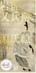 ブームの兆し?『岩佐又兵衛と源氏絵』 - 毎週、美術館。