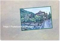 元湯 環翠楼 - Hotel Post Card Collection