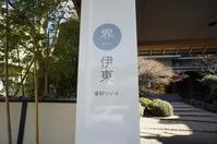 界 伊東 静岡(伊東):January 2017 - curatiseum