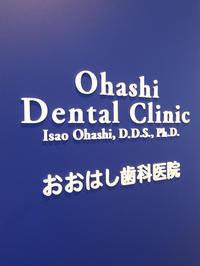 『本気で探す頼りになるいい歯医者さん2017』に掲載されました! - おおはし歯科医院(院長@恵比寿)
