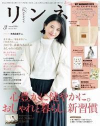 『リンネル』3月号(宝島社)でノートの話 - 奥野宣之の実験室