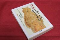 クマの本 - どこまで行けるかな?