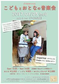 2017年3月25日(土)@cafe&bar Otonari - Chappe's niconico notes