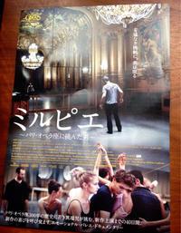映画「ミルピエ〜パリオペラ座に挑んだ男〜」〜伝統と新しいこと〜 - ピアニスト&ピアノ講師 村田智佳子のブログ