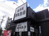 麺部屋 綱取物語/札幌市 清田区 - 貧乏なりに食べ歩く