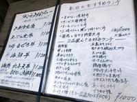 【魚や 翻車魚丸】本日の爆食、いつものセット - お散歩アルバム・・寒中の徒然