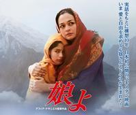日本初公開パキスタン映画 『娘よ』 2017春ロードショー - フンザ旅行会社&取材手配 おカミさんやっています