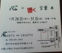 神戸駅近「gallery arts & crafts・心に響く言葉展」 - 新書道  ~Misuzu-ism~