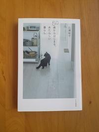 『50歳からはじまる、あたらしい暮らし』 - Log.Book.Coffee
