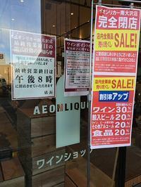 八王子南大沢:「イオンリカー」2017年1月31日閉店! - CHOKOBALLCAFE