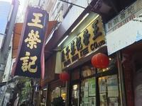 香港で買い物する - むさじんの部屋