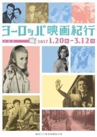 「ヨーロッパ映画紀行」展、川喜多映画記念館 鎌倉 - ヴェネツィア ときどき イタリア・2