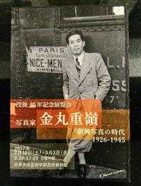 写真家 金丸重嶺 新興写真の時代 1926~1945 没後40年記念展覧会 - 一意専心のシャッターを!