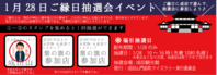 1月28日(初不動)にご縁日抽選会をやりまーす💕 - 川豊本店ブログ