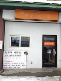 麺屋 高橋 - カーリー67 ~ka-ri-style~