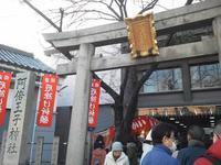 ●元旦:阿倍王子神社と安倍晴明神社 - 太陽と大地のエクボ3