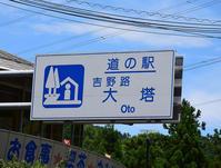 太平記を歩く。 その6 「大塔村」 奈良県五條市大塔町 - 坂の上のサインボード
