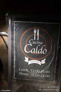 Cucina Caldo(クッチーナ・カルド) - パピヨン小雪の徒然日記