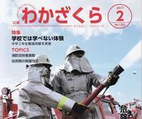桜井市広報 わかざくら - 奈良・桜井の歴史と社会