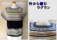 ☆ 襟から編むベスト - ひまわり編み物