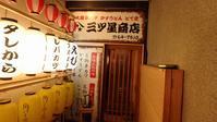 〆ONE 第24弾 醤油の黒 @三ツ星商店 - 化石部の父