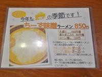 ラーメン一鶴 - 芋タンおかわり!