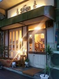 ほっこりカフェ (アート・デザイン部門) - SONOPIENA